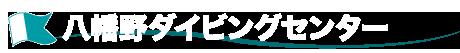 八幡野ダイビングセンター
