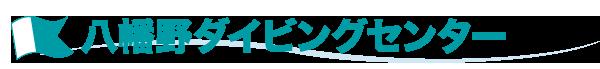 伊豆の初心者体験ダイビング・八幡野ダイビングセンター【公式】