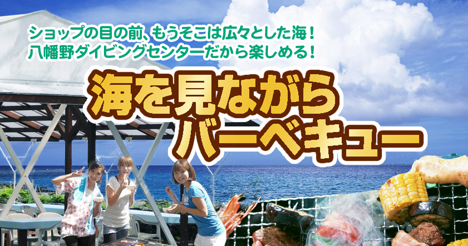伊豆の海を見ながらバーベキュー